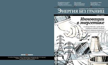 (43–44) июнь – июль 2012 - Интер РАО ЕЭС