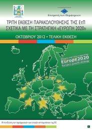 ΠΑΡΑΡΤΗΜΑ ΤΡΙΤΗ ΕΚΘΕΣΗ ΠΑΡΑΚΟΛΟΥΘΗΣΗΣ ΤΗΣ ... - Europa