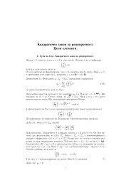 Квадратичен закон за реципрочност. Цели елементи.