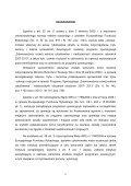 Rozporządzenia Ministra Rolnictwa i Rozwoju Wsi zmieniającego ... - Page 4