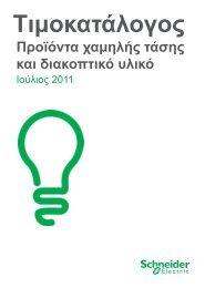 Τιμοκατάλογος 2011 - Meidanis