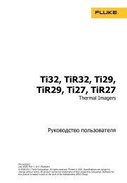 Ti32, TiR32, Ti29, TiR29, Ti27, TiR27 - руководство пользователя