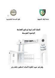 الخطة الدراسية - جامعة البلقاء التطبيقية