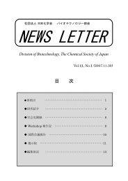 Vol.11, No.1 (2007.11.30発行) - バイオテクノロジー部会 - 日本化学会