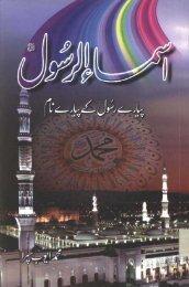 KitaboSunnat.com--Asmaa e Rasool