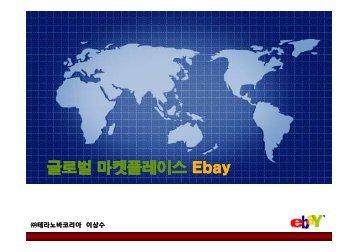 글로벌 마켓플레이스 Ebay 글로벌 마켓플레이스 Ebay