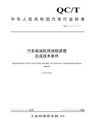 汽车柴油机燃油粗滤器总成技术条件 - 全国汽车标准化技术委员会