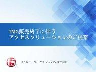 TMG販売終了に伴う アクセスソリューションのご提案 - F5ネットワークス ...
