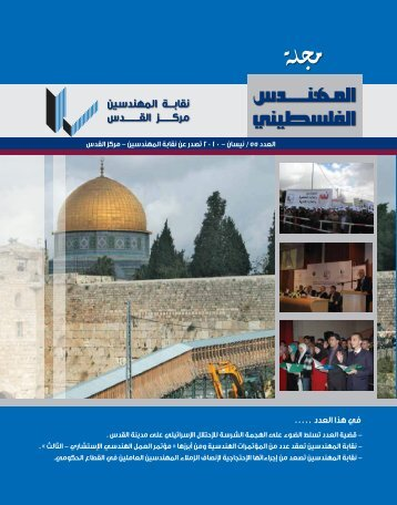 لتحميل المجلة اضغط هنا - نقابة المهندسين - مركز القدس