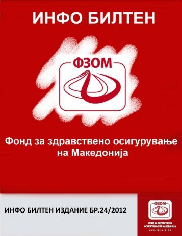 ИНФО БИЛТЕН ИЗДАНИЕ БР.24/2012 - зплрм