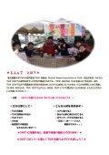 Volume 4 - 東京国際大学 - Page 3