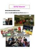 Volume 4 - 東京国際大学 - Page 6