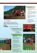 проспект Terra Dos T2 russisch (PDF, 2.5 MB) - Holmer ... - Page 4