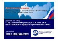 Состояние Интернет-угроз в зоне .ru и необходимость средств ...