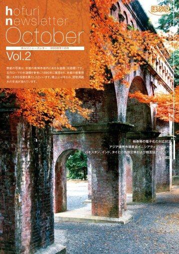 Vol.2(2008年10月)(4000KB) - 証券保管振替機構