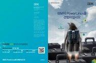 IBM의 PowerLinux를 경험하십시오