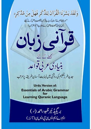 10000 Arabic verb In Urdu