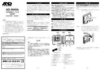 AD5648A - エー・アンド・デイ
