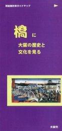 表紙・A. 大川・中之島を中心に (pdf, 864.95KB)