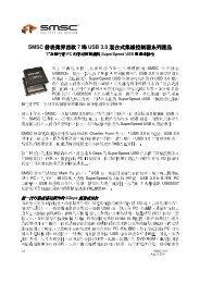 SMSC 發表業界首款7 埠USB 3.0 混合式集線控制器系列產品