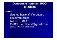 Основные понятия ROC- анализа Леонов Василий ... - Биометрика