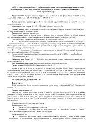 ООО «Сургутгазпром»