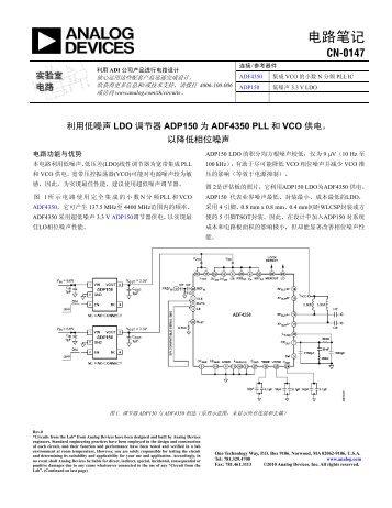 附件:利用低噪声LDO 调节器ADP150 为ADF4350 PLL 和VCO 供电 ...