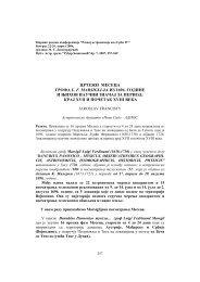 ЦРТЕЖИ МЕСЕЦА ГРОФА L. F. MARSIGLI-ЈА ИЗ 1696. ГОДИНЕ И ...