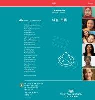 남성 콘돔 - the NSW Multicultural Health Communication Service