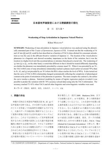 日本語有声破裂音における閉鎖調音の弱化