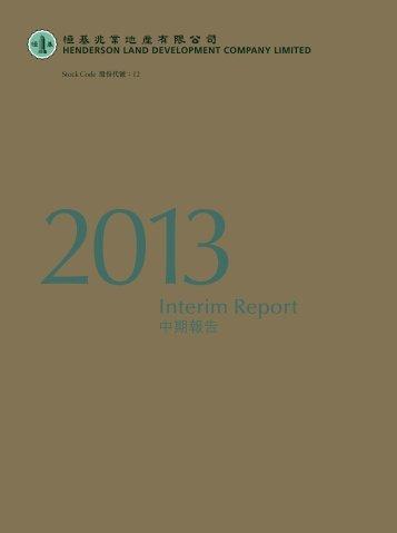 2013中期報告 - 恒基兆業地產集團