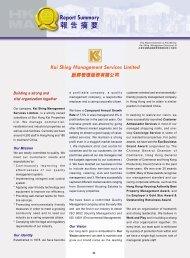 報=告= =要 - Hong Kong Management Association