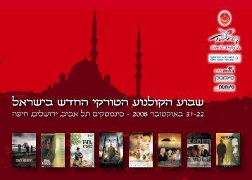 שבוע הקולנוע הטורקי החדש בישראל - סינמטק תל-אביב