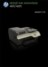 HP Deskjet Ink Advantage 4615/4625 User Guide – HEWW