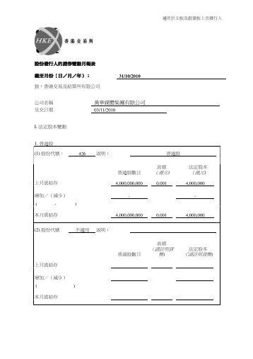 股份發行人的證券變動月報表截至月份(日/月/年): 萬華媒體集團 ...