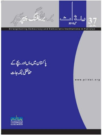 Download Urdu Version [PDF] - Pildat.org