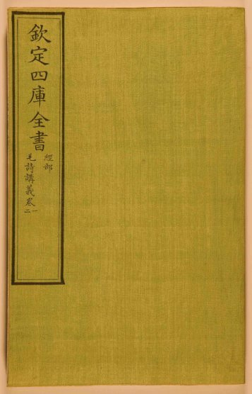The Complete Library in Four Sections (Siku Quanshu), v. 1