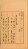 The Complete Library in Four Sections (Siku Quanshu), v. 1 - Page 3