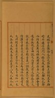The Complete Library in Four Sections (Siku Quanshu), v. 1 - Page 4