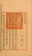 The Complete Library in Four Sections (Siku Quanshu), v. 1 - Page 7