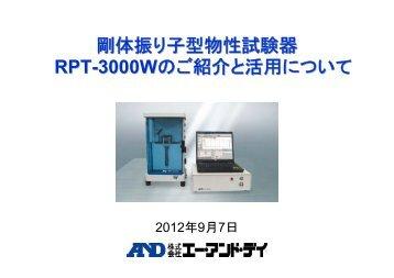 ③『剛体振り子型物性試験器:RPT-3000Wのご紹介と活用について』