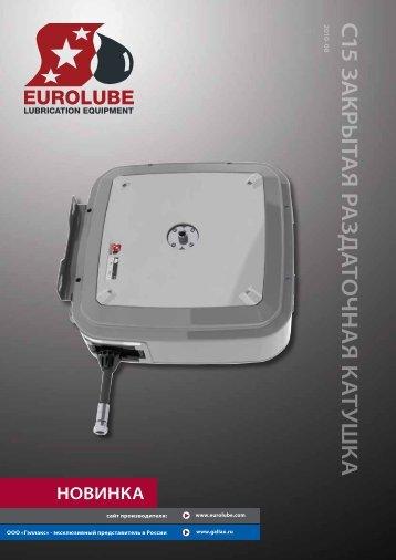 Закрытая раздаточная катушка Eurolube C15 - ООО Гэллакс