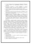 Информатика и техничко образование - Технички факултет ... - Page 6