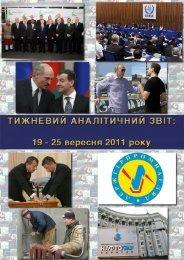Тижневий аналітичний звіт: 19 - 25 вересня 2011 року