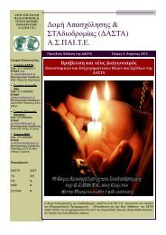 4o τεύχος, Απριλίου 2013