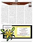 ﻣﺎﻫﻨﺎﻣﻪ روﺷﻨﮕﺮ - ketab farsi - Page 2