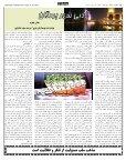 ﻣﺎﻫﻨﺎﻣﻪ روﺷﻨﮕﺮ - ketab farsi - Page 6