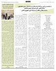 ﻣﺎﻫﻨﺎﻣﻪ روﺷﻨﮕﺮ - ketab farsi - Page 7