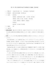 第1回 第2次静岡市総合計画懇話会会議録(最終稿)