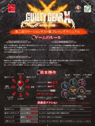 ggxrd_rev_playingmanual-02
